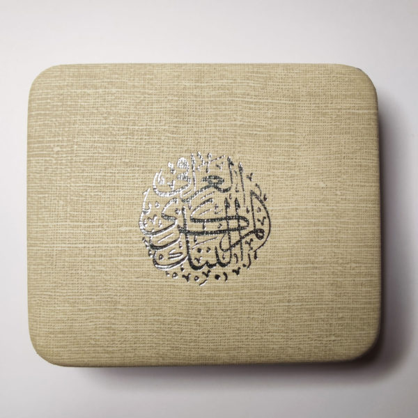 1 Dinar Iraq Egira